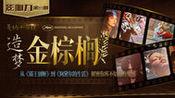 《敢死队3》硬汉云集戛纳电影节 史泰龙称青春不朽