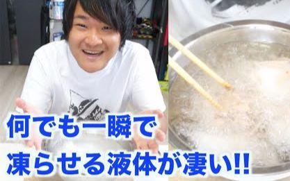 Tomikku Net|食材...in!瞬间冰冻www
