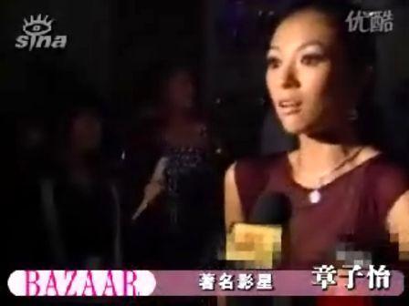 2007芭莎慈善夜明星对话章子怡(2)