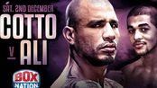 米格尔·库托 vs 萨达姆·阿里 WBO超次中量级世界拳王争霸赛