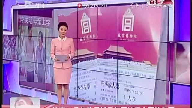 故宫10月起停用纸质门票试行全网络售票,以后只能网上买票了