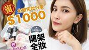 【美妆分享】全臉完妝只要$1000????用essence開架新品上妝 One Brand Makeup feat. essence|黃小米Mii