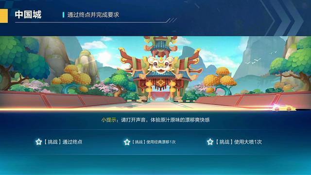QQ飞车手游十年不该是从前,地图还是那个中国城