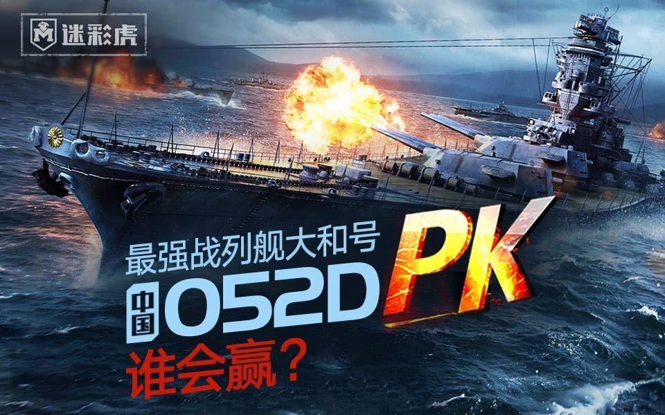 【迷彩虎讲堂】238:(修改重发)最强战列舰大和号PK中国052D