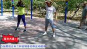 """《星光大道》白加黑组合米兰和首钢秦老师运动健身-""""体育"""" 热门短片"""