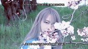 超标准日语发音不服来辩~人妖姐姐翻唱 《死神BLEACH-ED21-さくらびと》cover SunSetSwish