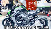 2019款 Kawasaki Z1000 亚灰/绿 实拍欣赏