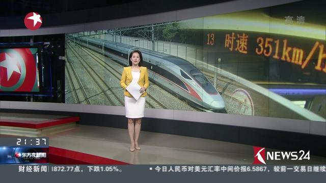 """京沪高铁""""复兴号""""启程"""
