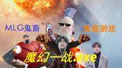 【战地1/美式鬼畜】魔幻一战.exe