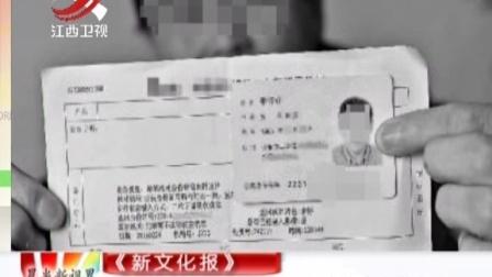 新文化报:男子名字里有生僻字 出门办事常常...