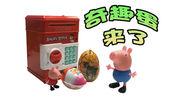 小猪佩奇保险箱玩具里的奇趣蛋