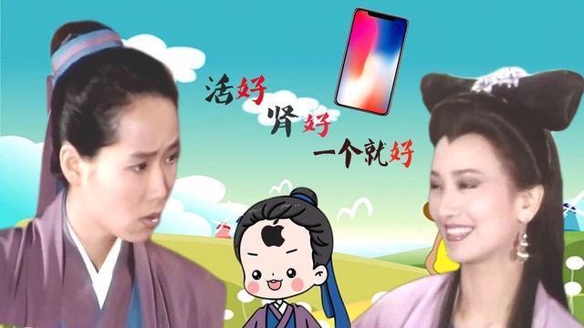 白娘子骗许仙买iphone:你活好,两个肾纯属多余!笑死啦!