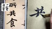 """苏轼《前赤壁赋》""""共"""""""