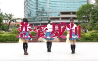 【伪娘小杰X野猪饭X悠悠】恋爱裁判 毕业季合舞w