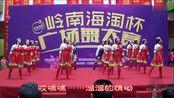 岭南海淘杯广场舞比赛海选入围康巴情160501