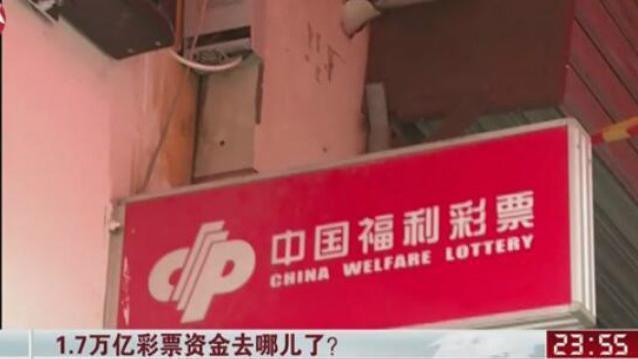 1.7万亿彩票资金去哪儿了?