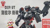 强强联合 DX9 UT k3 海拉尔 热破(玩模汇433)