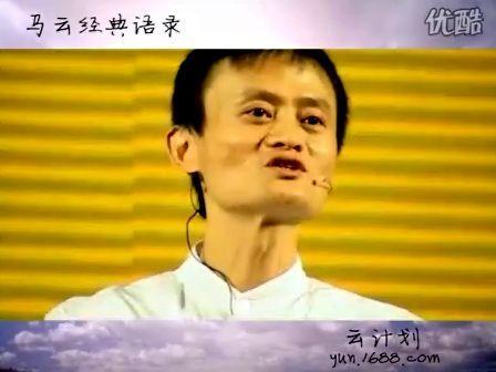 马云经典语录:今天很残酷,明天更残酷,后天很美好