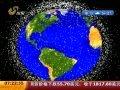 """美国报告称""""太空垃圾数量已达临界点""""-9月8日 9月8日"""