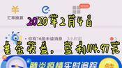【基金收益】2020年2月4日,基金盈利114.97元,坚持就是胜利