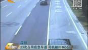 深圳:23次占用应急车道 司机被扣165分