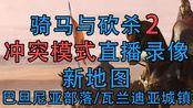 《骑马与砍杀2》冲突模式直播录像-新地图-[b0.3.3]版本