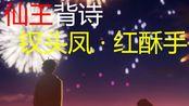 【搬砖】仙王带你背诗-新国风朗诵古诗-钗头凤 · 红酥手-陆游