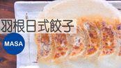酥脆羽根日式饺子/Hane tsuki Gyoza  MASA料理ABC