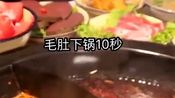 聊城美食:用小盘子上菜的火锅你吃过吗?