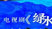 演员杨烁现身电视剧《绿水青山带笑颜》杀青仪式!