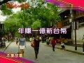 在中国的故事-20110620-陕西西安