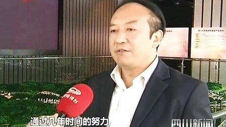 巴中:打造经济发展新核心增长极 111209 四川新闻