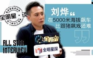 刘烨专访_20160914全明星谈