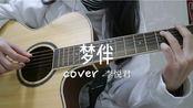 吉他弹唱 梦伴 cover 李悦君