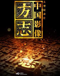 中国影像方志[2019]