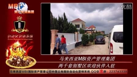 MBI理财(家人别墅群开建)