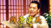 单田芳电视评书——隋唐演义147集
