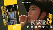 【笑傲江湖】袁潔瑩顏值勝過女主角,遺憾沒大紅大紫近年已淡出