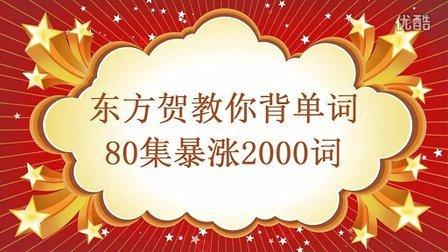 新东方背单词第63集:老少皆宜(下)【80集暴涨2000词】