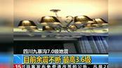 记者连线!九寨沟7级地震, 央视记者赶往松潘至九寨沟途!