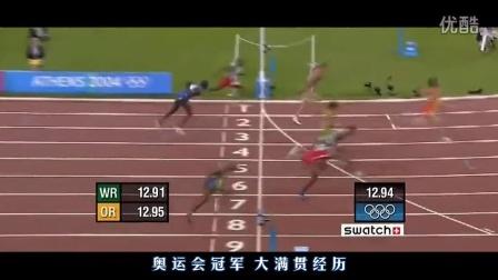【欧子最吐槽76】《飞人要退役》祝福刘翔的明天更美好!