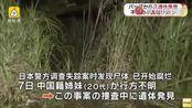 在日本遇害中国籍姐妹死因公布:脖子被勒住窒息死亡