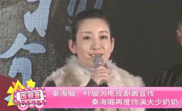 秦海璐、叶璇为电视剧做宣传,秦海璐再度饰演大少奶奶!