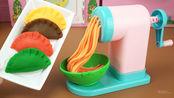 自动面条机用培乐多彩泥做彩色意大利面包饺子