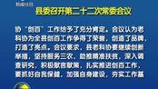 2017年9月14日宁远新闻