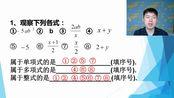 初中数学:整式加减之多项式,带你梳理题难点,学会中考轻松拿分