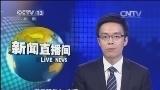 [视频]假日服务台·交通 民航:4日京沪穗往各地有余票