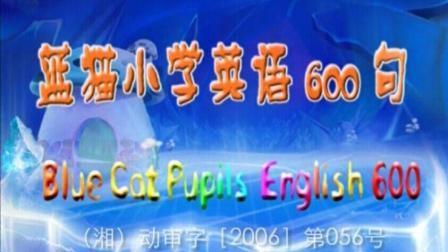 蓝猫小学英语600句086