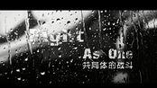 骇浪中同舟共济!陈奕迅蔡依林抗疫MV《Fight as ONE》