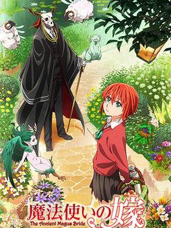 魔法使的新娘之等待繁星之人前篇 OVA版